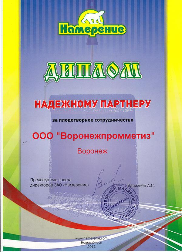 Диплом: Надежному партнеру от ЗАО Намерение